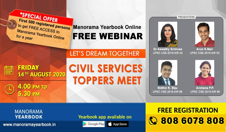 Manorama Yearbook Online Toppers Meet on August 14