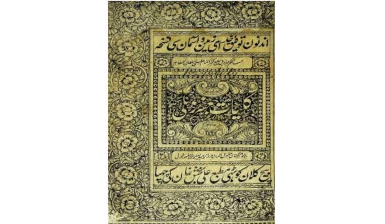 zatalli-urdu