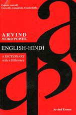 Arvind Word Power