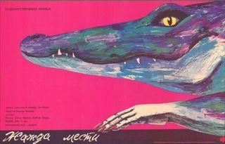 Russian poster for Khoon Bhari Maang