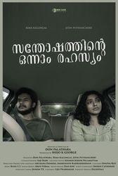 poster of his latest film Santhoshathinte Onnam Rahasyam.