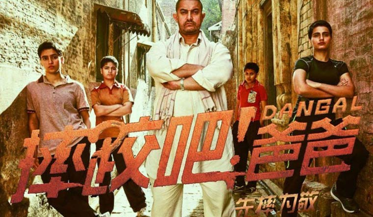 dangal-china