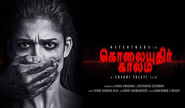 Kolaiyuthir-Kaalam-Tamil-Movie