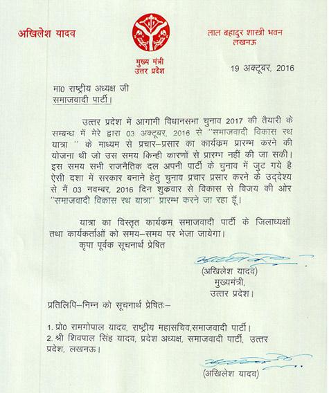 akhilesh-letter1