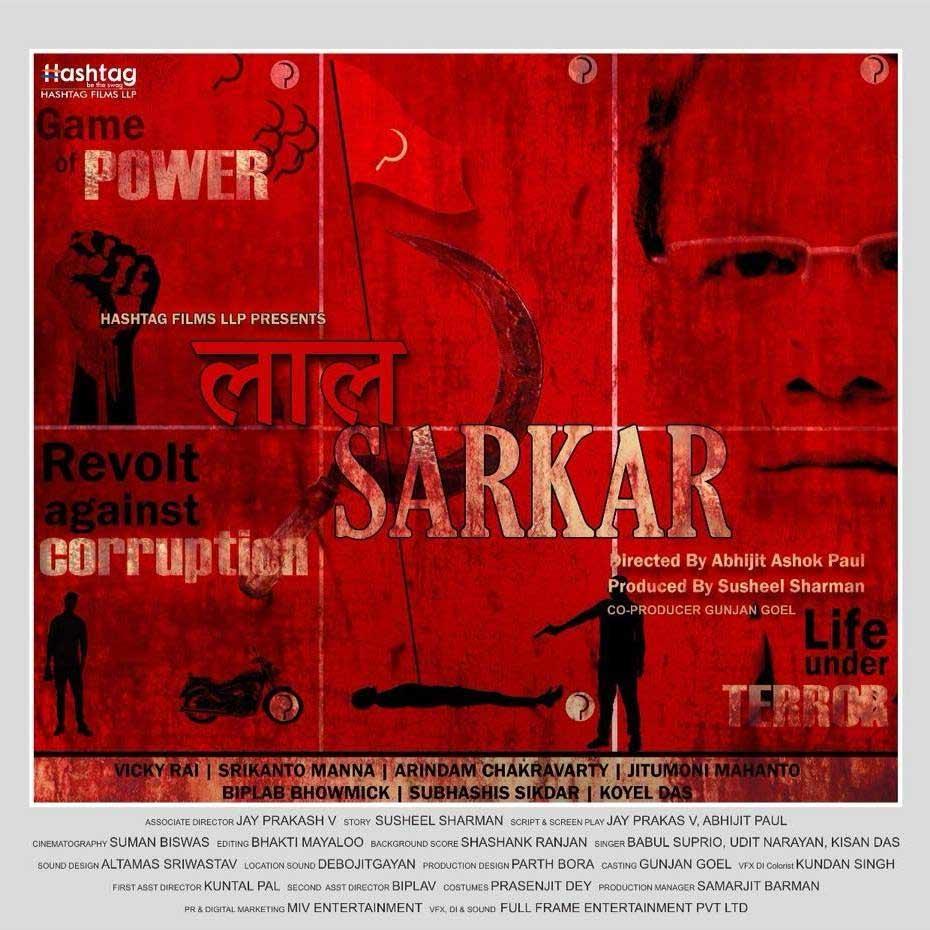 lal-sarkar-poster-hash-tag-film-fb