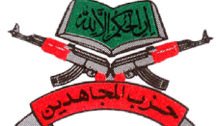 hizbul-mujahideen-logo