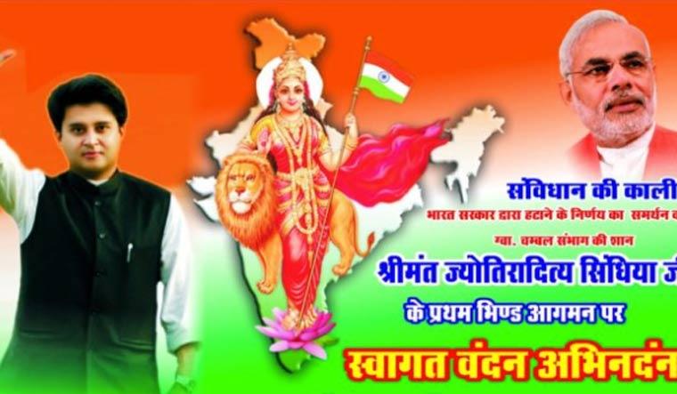 Scindia poster Bhind