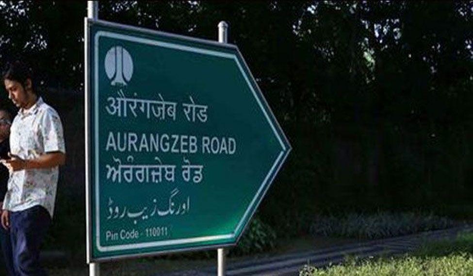 aurangzeb-road